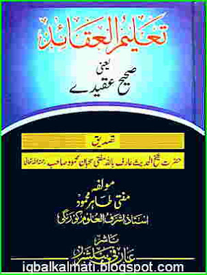 Aqaid e Islam Urdu