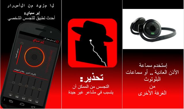 كيف تجعل هاتفك الأندرويد عبارة عن جهاز تجسس وتنصت عن بعد مع ear spy