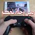 كيفية توصيل وحدة تحكم PS4 بجهاز Android الخاص بك مع حل جميع المشاكل