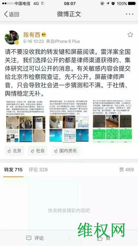 雷洋案代理律师陈有西的新浪微博遭遇管制、屏蔽和攻击,李庄案时现象重现(图)