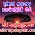 Lagna Palapala Ada Dawase  | ලග්න පලාපල | Sathiye Lagna Palapala 2020 | 2020-11-05