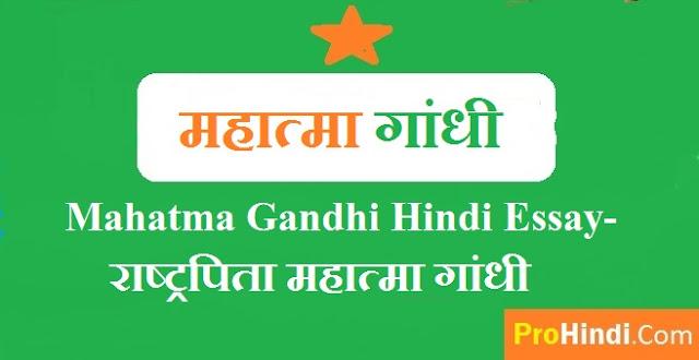 Mahatma-Gandhi-Hindi-Essay