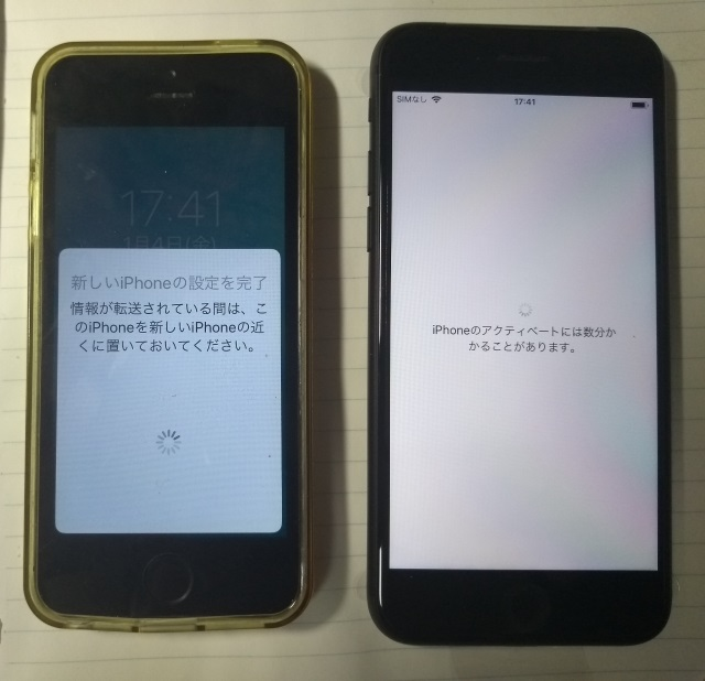 iPhone 設定 移行 引継ぎ