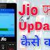 Haw to Update Any Jio Keypad Phone, किसी भी जिओ कीपैड फोन को अपडेट कैसे करें !!