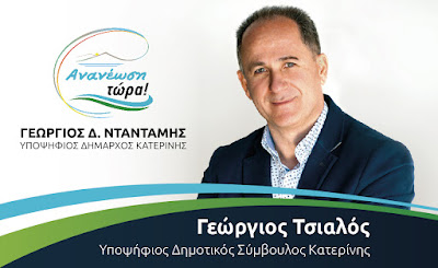 ΓΕΩΡΓΙΟΣ ΤΣΙΑΛΟΣ