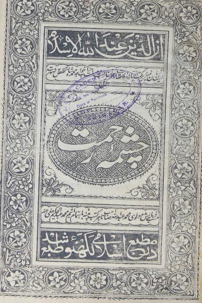 Cheshma Rehmat Urdu PDF Islamic Book Free Download