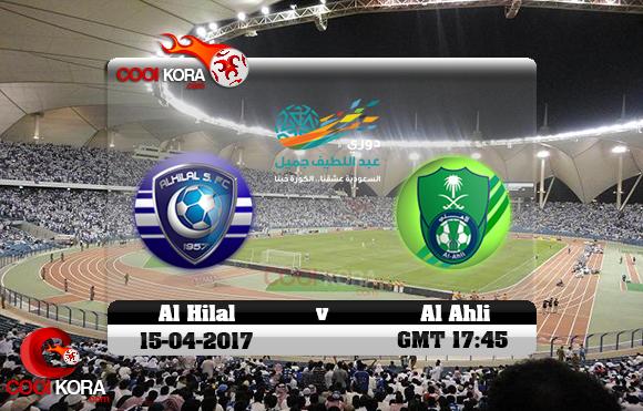 مشاهدة مباراة الهلال والأهلي اليوم 15-4-2017 في دوري جميل