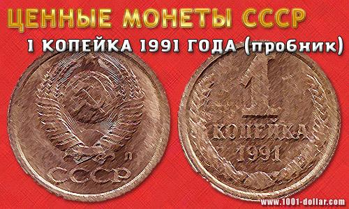 Монета 1 копейка 1991 года