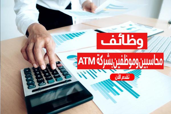 وظائف للمحاسبین بشركة ایه تى ام مصر ATM