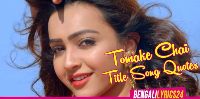Tomake Chai Title - Amake jodi chine thako Tahole amay songge rakho