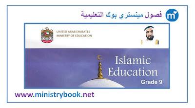 كتاب التربية الاسلامية لغير الناطقين باللغة العربية للصف التاسع امارات 2018-2019-2020-2021