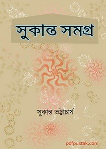 Sukanta Samagra by Sukanta Bhattacharya ebook