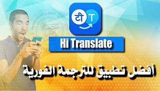 تطبيق,للترجمة,الفورية,Hi Translate