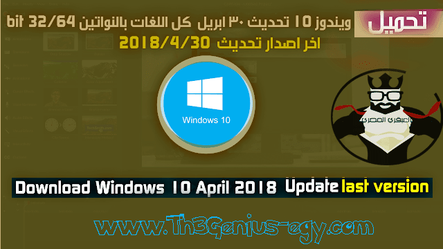 تحميل ويندوز 10 تحديث 30 ابريل 2018 كل اللغات
