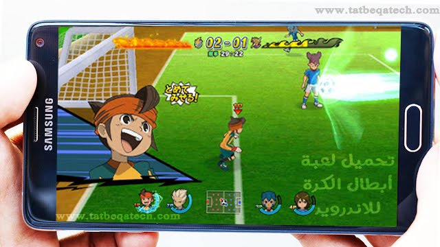 a71ff7582 تحميل لعبة أبطال الكرة inazuma eleven للأندرويد - برابط مباشر | لايفوتك !!