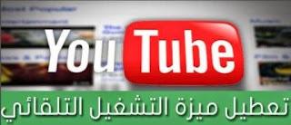 كيفية إيقاف التشغيل التلقائي لفيديوهات يوتيوب