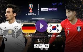 موعد مباراة كوريا الجنوبية ضد ألمانيا