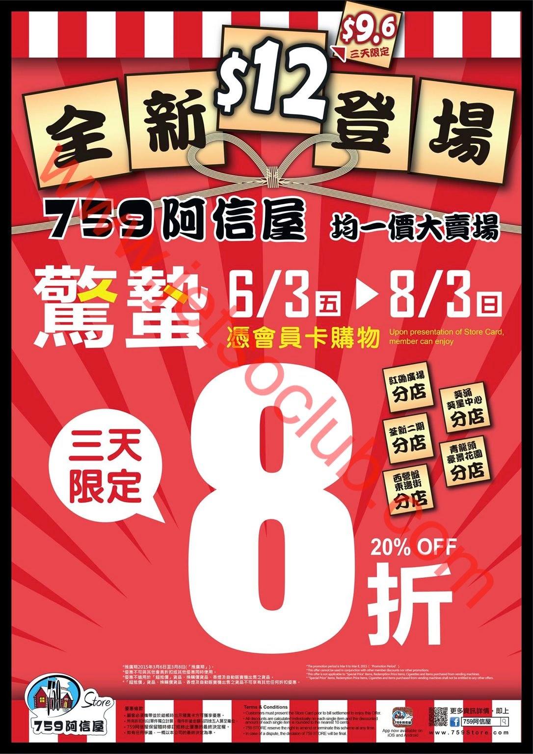 759 阿信屋 / 759 Kawaiiland / 759 均一價大賣場:全線分店 全部貨品 8折優惠(6-8/3) ( Jetso Club 著數俱樂部 )