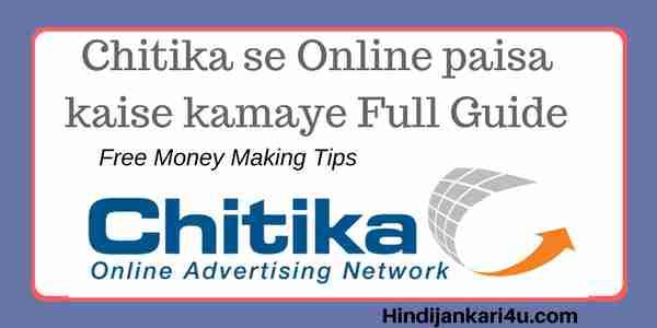 Chitika se Online paisa kaise kamaye Full Guide
