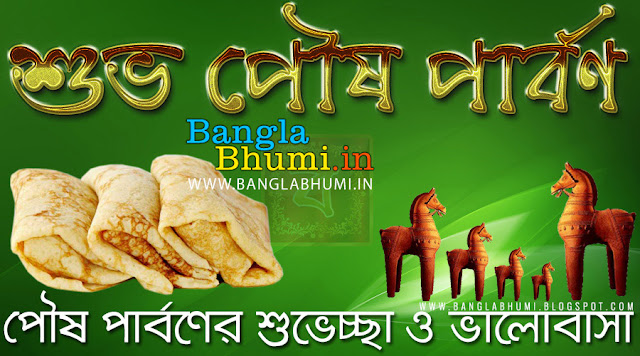 Poush Parban Bengali Wallpaper - Download Free Poush Parban Bangla Wish Wallpaper
