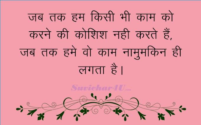 Hindi Suvichar   Anmol Vachan in Hindi