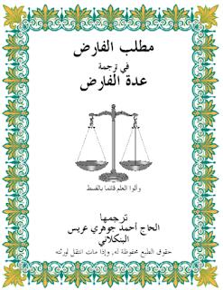 Ilmu Faraid
