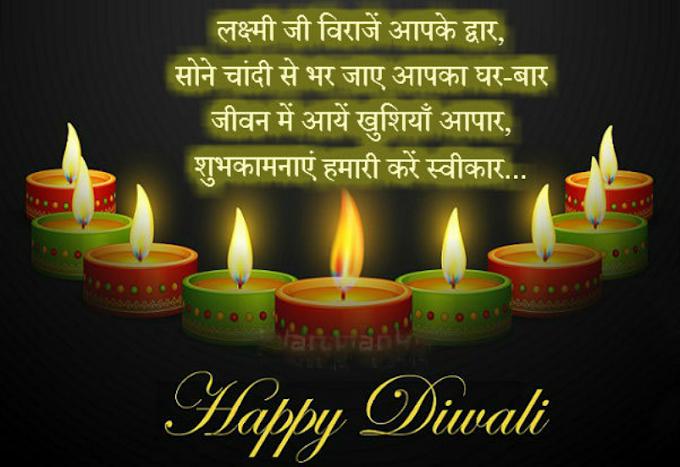 Happy Diwali shayari in Hindi, दिवाली मुबारक हो,शुभ दीपावली,हैप्पी दिवाली,दिवाली की हार्दिक शुभ कामनायें!