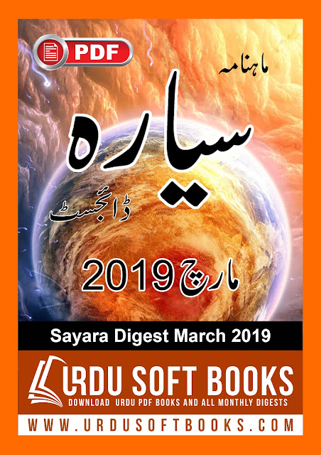 sayara digest march 2019 pdf