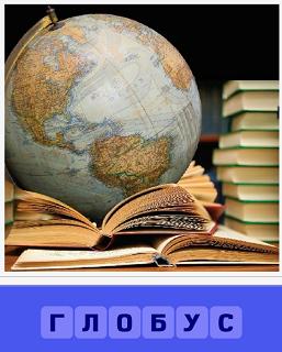 на столе среди книг стоит обыкновенный глобус