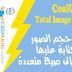 برنامج تغيير حجم الصور و الكتابة عليها وتحويلها إلى صيغ متعددة CoolUtils Total Image Converter 7