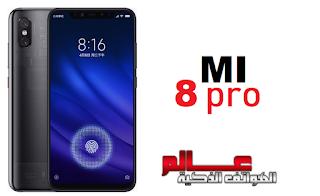 شاومي مي Xiaomi Mi 8 Pro