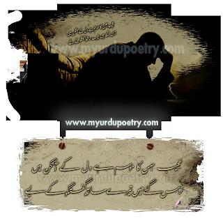Ajeeb Habis Ka Mosam Hai Dil K Aangin Mian, mosam shayari dil shayari aangan shayari 2 line design poetry , poetry, sms