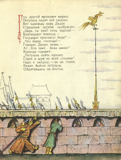 illjustracii-skazka-o-zolotom-petushke-hudozhnik-v-konashevich-4