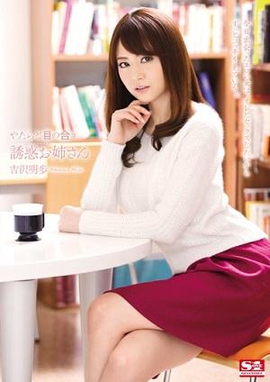 Akiho Yoshizawa cô nàng nghiện tình dục SNIS-416 Akiho Yoshizawa