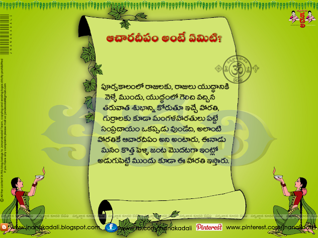 dharma sandehalu pics in telugu, dharma sandehalu wallpapers in telugu, dharma sandehalu picture quotes in telugu, dharma sandehalu telugu aacharadeepam  description about human lifes,telugu dharma sandehalu hd images,dharma sandehalu description hd image wallpapers for facebook whatsapp