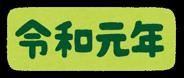 「令和元年」のイラスト文字