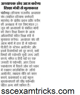 haryana tgt pgt promotion list latest news