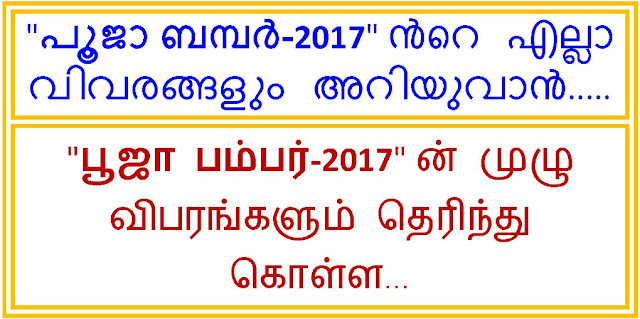 All Details of Kerala lottery Pooja Bumper-2017