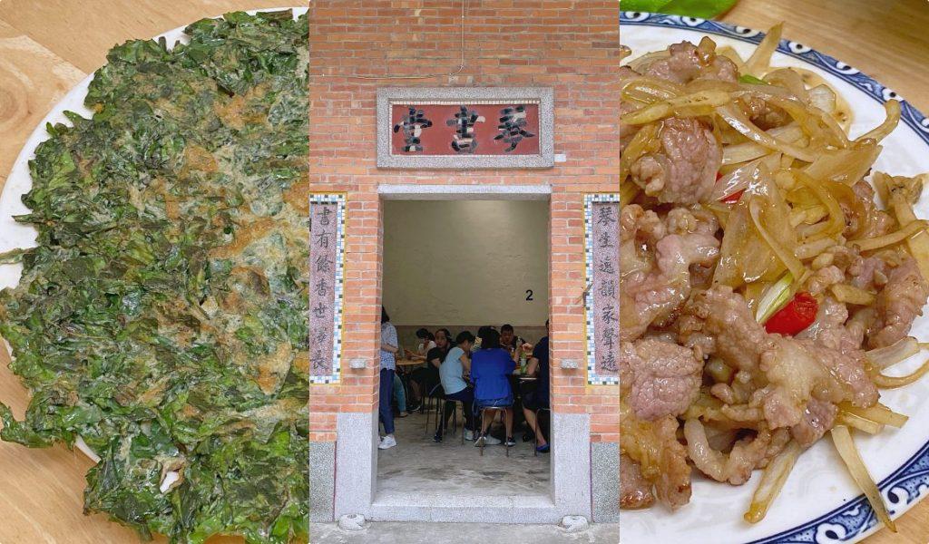 沒店名的炒野菜秘境餐廳三峽山上美食只賣星期天的大豹溪旁隱藏版美食餐廳