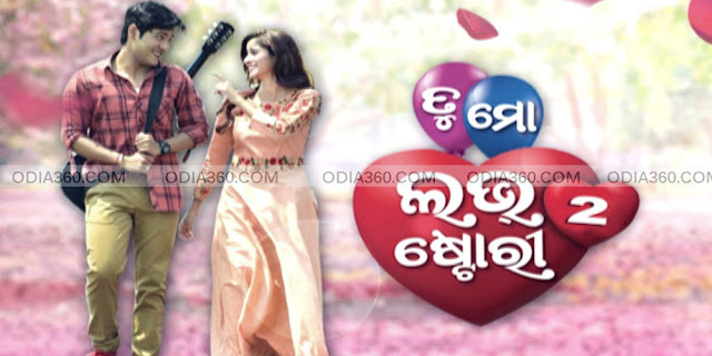 Tu Mo Love Story 2 Odia film Poster, Motion Poster