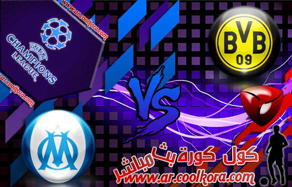 مشاهدة مباراة بروسيا دورتموند ومارسيليا بث مباشر 10-1-2013 دوري أبطال اوروبا Borussia Dortmund vs Marseille