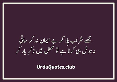 Zikr e Yar Urdu Poetry