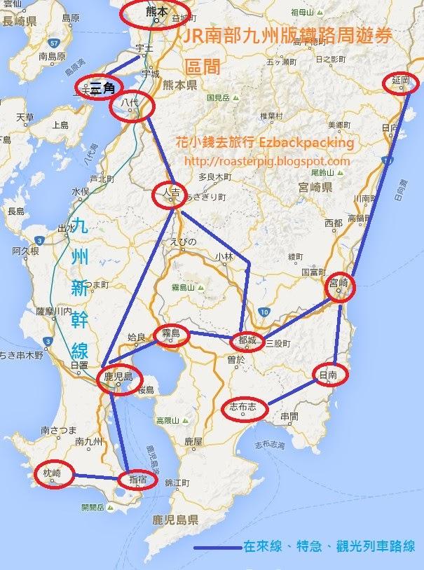 JR九州周遊券2020:南九州JR pass價錢+觀光列車表 - 花小錢去旅行