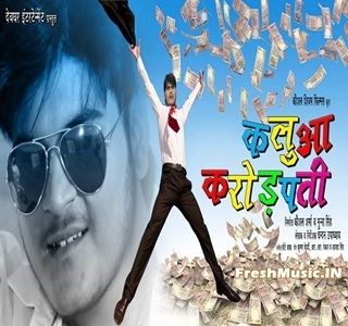 Kalua Crorepati - Bhojpuri Movie Satr casts, News, Wallpapers, Songs & Videos
