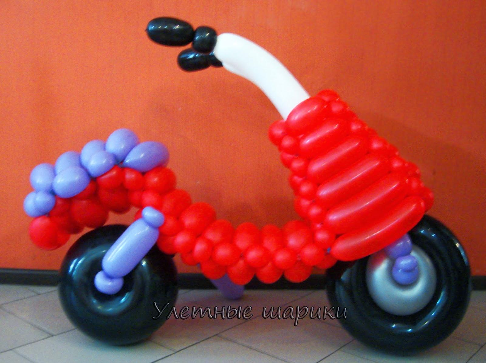Мотороллер из воздушных шариков