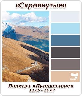 http://skrapnutyie.blogspot.ru/2016/06/1206-1107.html