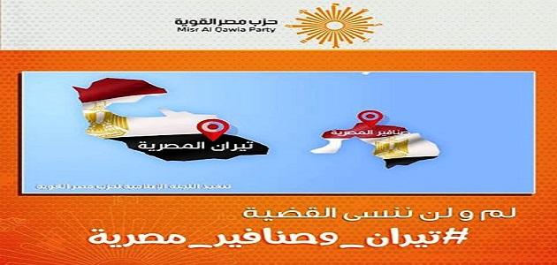 عبد المنعم الفتوح يتهم الحكومة بالتفريط فى تيران وصنافير