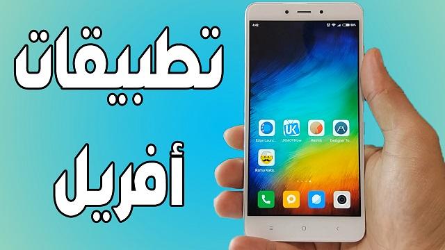 تطبيقات رائعة و جميلة لشهر أفريل سارع قبل أن تفوتك # مليون نجمة
