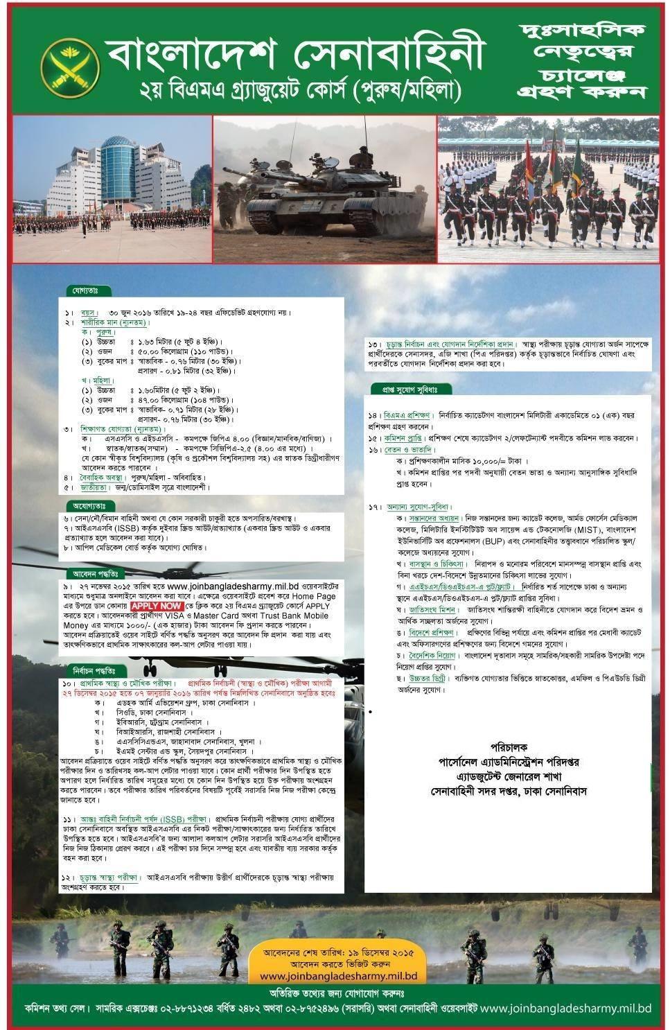 ২য়-বিএমএ-গ্র্যাজুয়েট-কোর্স-(বাংলাদেশ-আর্মি)-আবেদন-শেষ-সময়-১৯-ডিসেম্বর-২০১৫-যেকোন-বিশ্ববিদ্যালয়-থেকে-অনার্স-পাশ-করা-গ্রাজুয়েটদের-জন্য