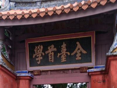 台南景點2018